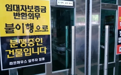 """""""경찰·감사원 직원도 당했다""""…희대의 100억대 전세사기 전말"""