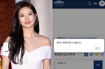 수지 효과…양예원·이소윤 사건 청와대 국민청원 동의 후 참가자 ↑