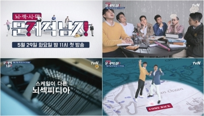 휴식 마친 '문제적남자' 29일 방송 재개…새 코너로 업그레이드