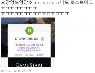 로스트아크, 클로즈베타 당첨자 공개…신청자들 희비 엇갈려