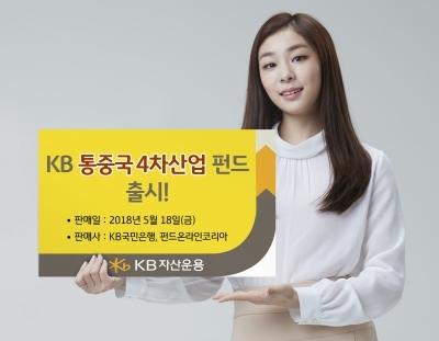 KB자산운용, KB통중국4차산업펀드 출시