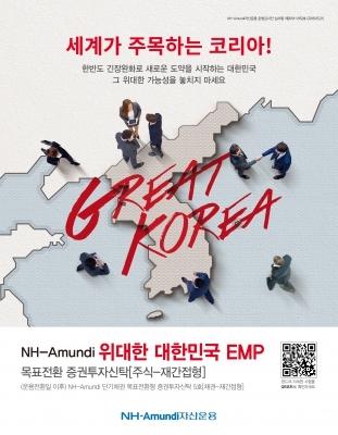 NH아문디운용, '위대한 대한민국EMP 목표전환형펀드' 31일까지 모집