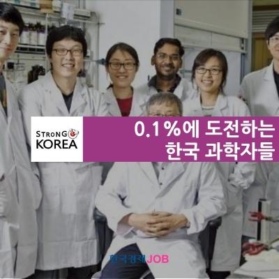 (카드뉴스) 한국의 과학자들