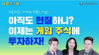 신한금융투자, 주식투자 동영상 콘텐츠 '금요주식회' 오픈