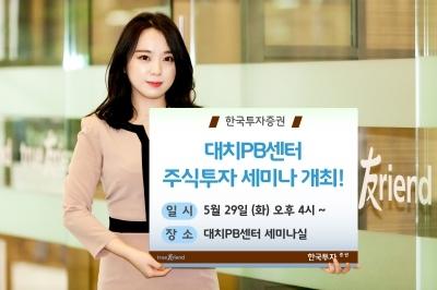 한국투자증권, 대치PB센터 주식투자 세미나 개최