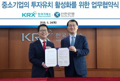거래소, 신한은행과 중소·벤처기업 투자유치 플랫폼 구축 협약