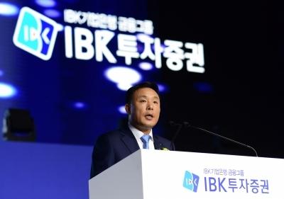 "IBK투자증권, 창립 10주년 기념식…""중소기업과 더불어 성장"""