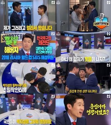 '숏터뷰' 박지성 해설위원, 자신이 뛴 경기 중계…폭소유발