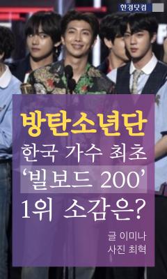 방탄소년단 '빌보드 1위' 소식 들은 멤버들&문재인 대통령 말말말