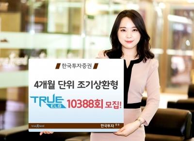 한국투자증권, 파생결합상품 11종 모집