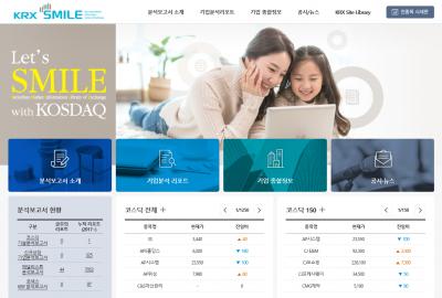 거래소, 증권투자 정보포털 '스마일' 선보여…기업 분석·공시정보 '한눈에'