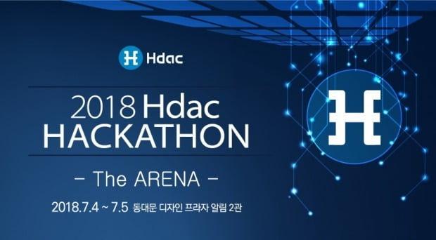 HDAC 테크놀로지, 오는 7월 블록체인 해커톤 개최