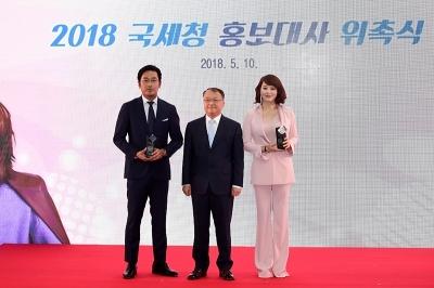 하정우-김혜수, '국세청 홍보대사입니다~'