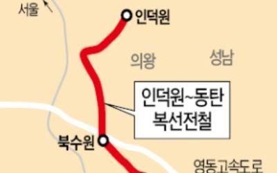 '지하철 오지' 용인 흥덕지구… 영덕동에 역 생긴다