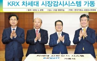 한국거래소, AI 시장감시시스템 가동