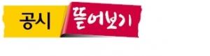 김정주가 '절친 회사' 지분 팔아 250억원 현금화한 까닭은
