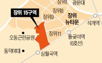 서울시, 장위15 등 정비구역 3곳 직권해제
