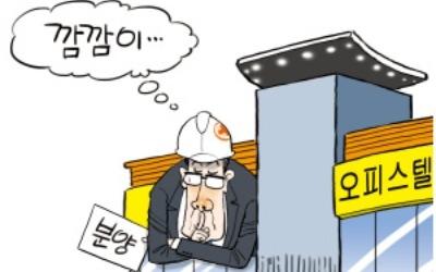 오피스텔, 사전예약제로 '깜깜이 분양' 꼼수