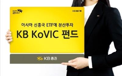 KB증권, 인도·베트남 등 고속성장하는 신흥국 분산투자