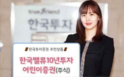 한국투자증권, 장기투자 어린이 펀드… 최근 5년 수익률 35%