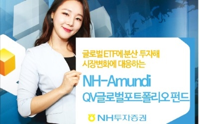 NH투자증권, 韓·美·유럽 ETF 투자… 글로벌 자산배분 펀드