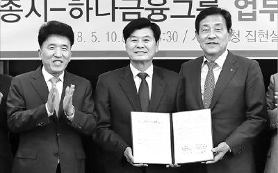 하나금융, 100개 어린이집 본격 '시동'