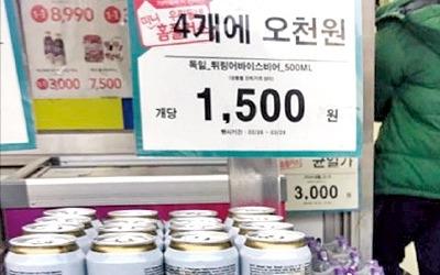 수입맥주 4캔 5000원 등장… '김 빠진' 국산맥주