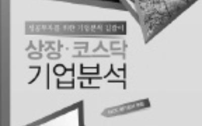 상장·코스닥 2091개社 기업분석