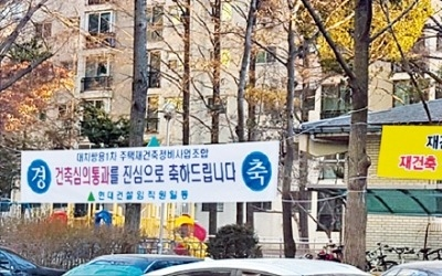 '진퇴양난' 재건축… 사업포기 '퇴로'도 막혔다