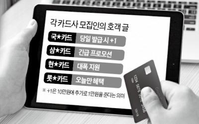 """댓글 남기자마자 """"10만원 주겠다""""…대체 어디길래"""