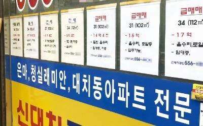 급매물 쌓이는 강남… 집값 2억~3억 '급락'