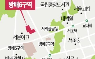 이주 앞둔 방배6구역 '막바지 진통'