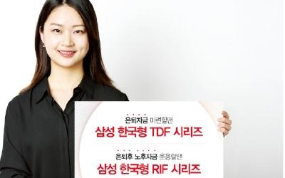 삼성자산운용, '삼성 한국형 TDF' 운용액 1위… 올해도 1400억 이상 몰려