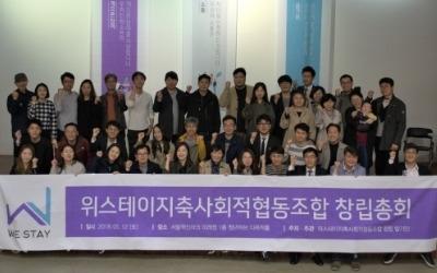 더함, '위스테이 지축' 조합 창립총회 개최