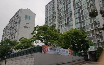 리모델링 추진 '삼성청담공원' 전용 84㎡ 13억1000만원