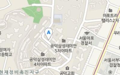 [얼마집] '래미안공덕5차' 전용 84㎡ 10억8500만원