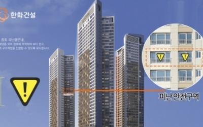 한화건설, 전사 통합 안전디자인 표지 개발… 국내 최초