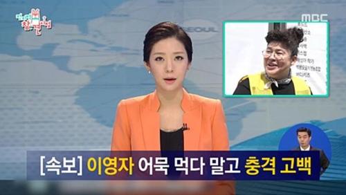 MBC, '세월호 변호사' 포함 '전참시' 조사위 구성