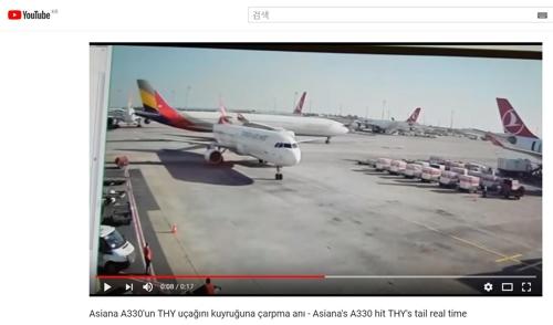 아시아나 여객기, 터키 공항서 '쾅'… 다른 비행기 충돌로 화재