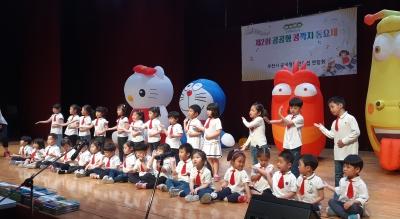 부천시 공공형어린이집연합회, '콩깍지 동요제' 개최