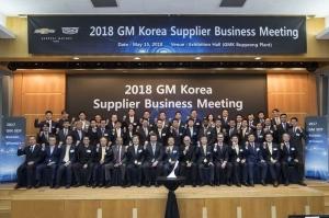 한국지엠, 부품협력사와의 동반 성장 강조해