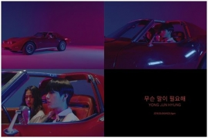용준형, 신곡 '무슨 말이 필요해' 뮤직비디오 티저 영상 공개