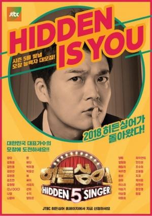'히든싱어', 3년 만에 돌아온다…오는 6월 시즌5 방송