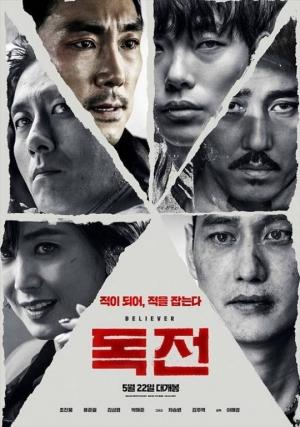 '독전', 박스오피스 1위 '굳건'…개봉 6일째 179만 돌파