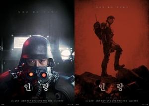 '인랑', 7월 말 개봉 확정… 티저 포스터 2종 공개