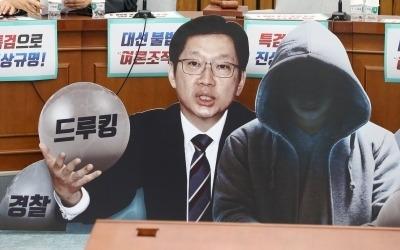 경찰, 네이버 댓글 조작 '드루킹' 경찰서 호송 … 대선 전 댓글 활동 파악