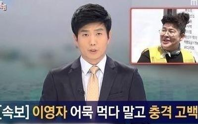 '전참시' 사태로 본 방송화면 사고 이력과 원인