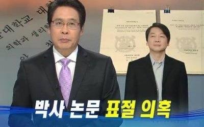 안철수 논문 표절 보도 MBC 기자 해고