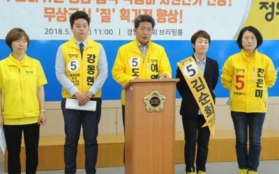 """정의당 """"경남 무상급식 식품비 지원 서울 수준으로"""" 제안"""