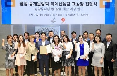 황각규 부회장, '평창 롱패딩' 히트시킨 라이선싱팀 표창